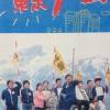 鈴木保奈美も出演!高橋名人 主演「はっちゃき先生の東京ゲーム」が面白かった!
