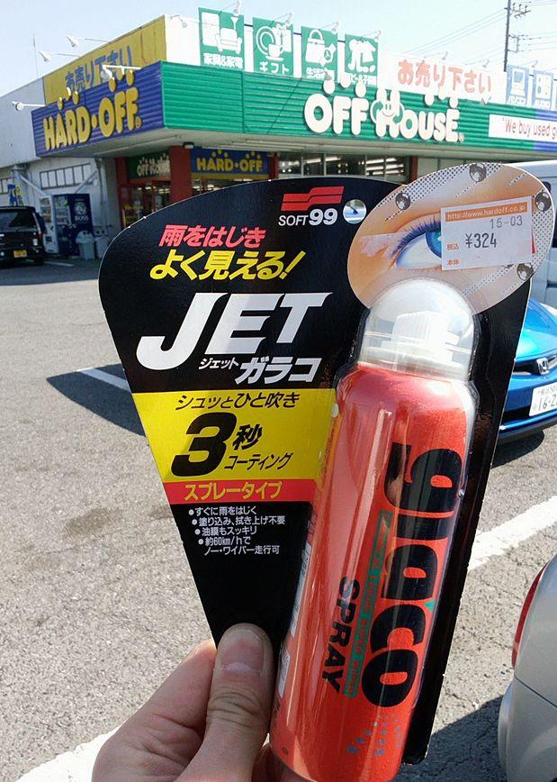 車のワイパーが壊れたのでガラコJETをハードオフで買った(324円)