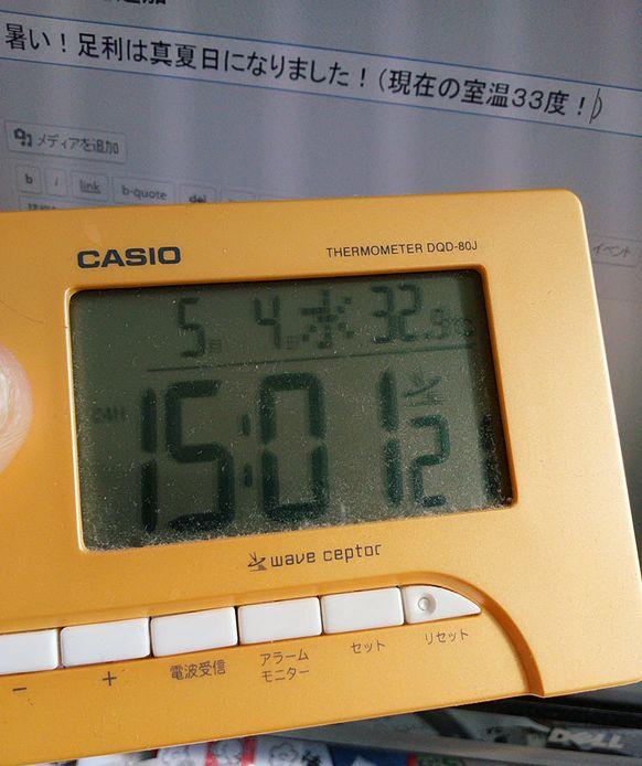 暑い!足利は真夏日になりました!(現在の室温33度!)