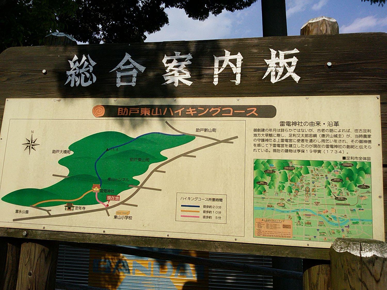 栃木県足利市の【助戸東山ハイキングコース】を歩いてきました!