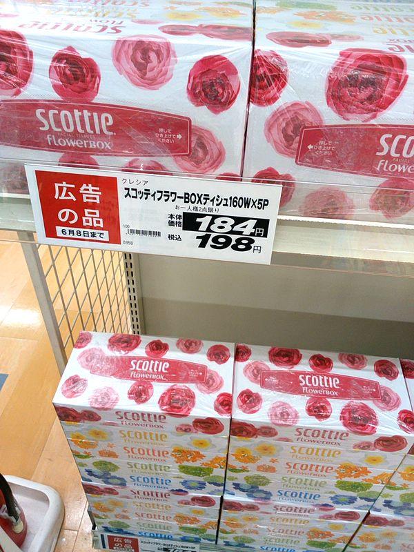 ベイシアでBOXティッシュ5箱セット(160W)198円(税込)買った話