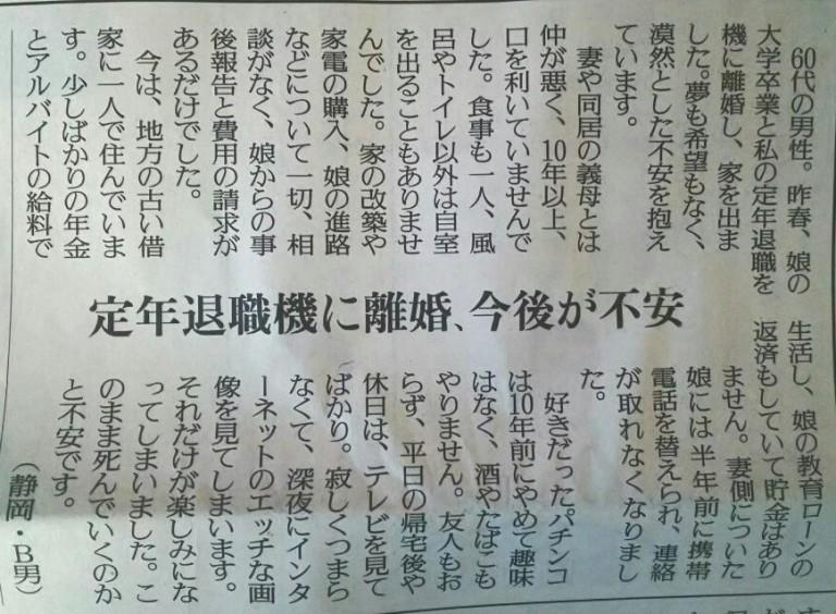 日本人はドMな奴が多い!?社蓄になる奴らは大人じゃなくドM気質な奴