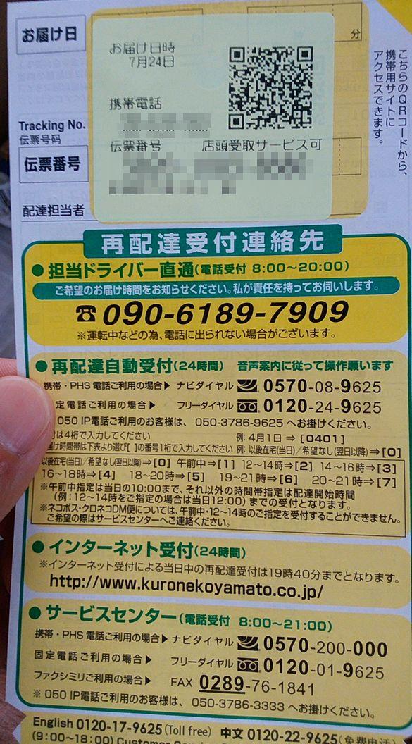 クロネコヤマトの不在伝票のQRコードはIDがないと進めない?