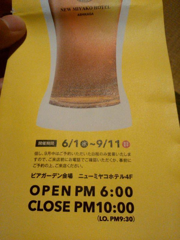 足利市駅前【ミヤコホテル】のビアガーデンから足利花火大会を見るには?
