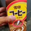 雪印コーヒーを広告の品でベニマルで買ったが・・・