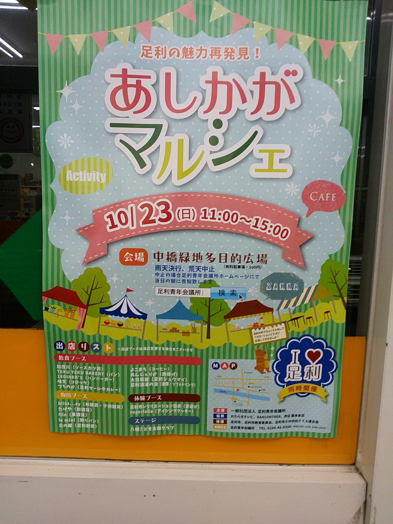 10月23日『足利で屋台イベント』があるよ!