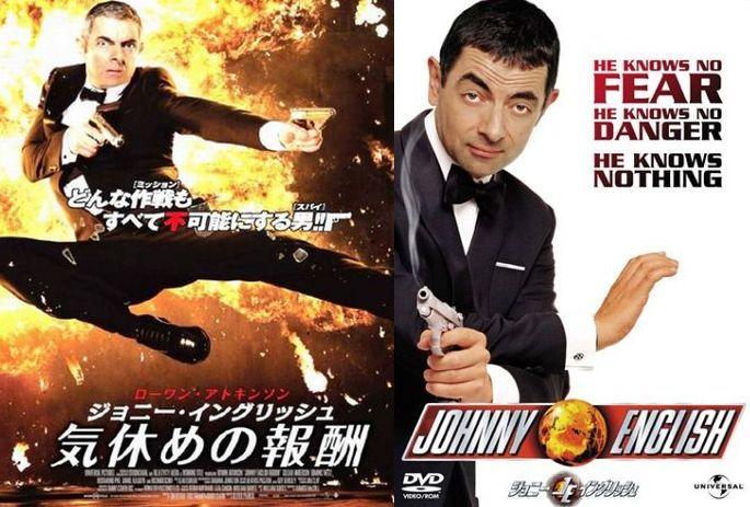 Mrビーンのローワン・アトキンソンの映画【ジョニーイングリッシュ】って知ってますか?