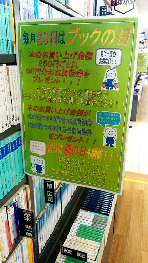 毎月29日?ブックオフで250円で50円チケットがもらえるって知ってた?