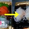 刺身のつまって食べてます?