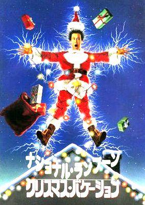 クリスマスを題材とした映画で1番好きなのは何?僕は断トツでクリスマスバケーションだな!