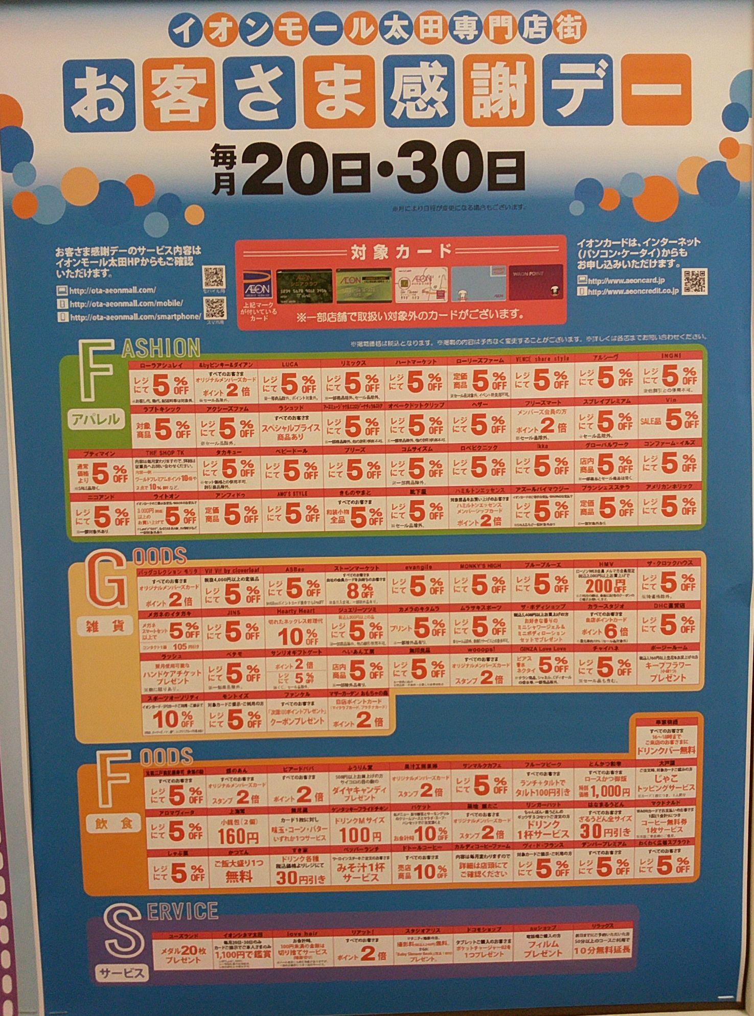イオン太田店の毎月20日、30日のお客様感謝デーって意外と使えるかもな