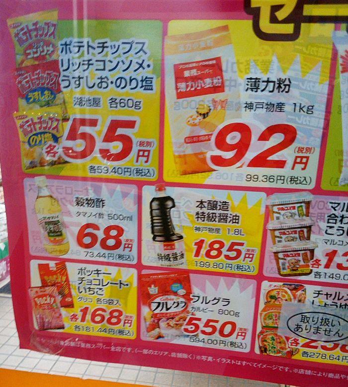 業務スーパーがSALE?!カルビーのフルグラ800gが近隣スーパーでは最安値に!
