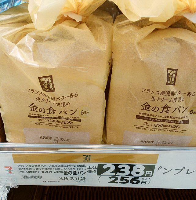 高い食パンと安い食パンの違いがわからない