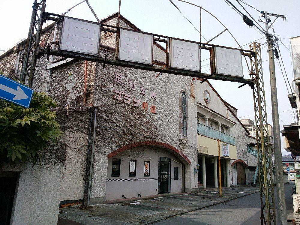【ザ・廃墟】足利東映プラザ劇場