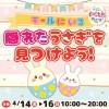 イオンモール太田店で【イースターうさぎ探し!&エッグハント】イベントやってきたよ!