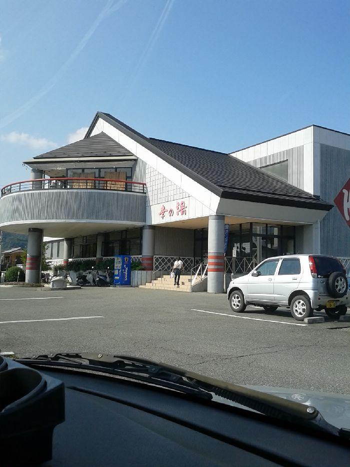 足利市のスーパー銭湯【幸の湯】温泉に行ってきました