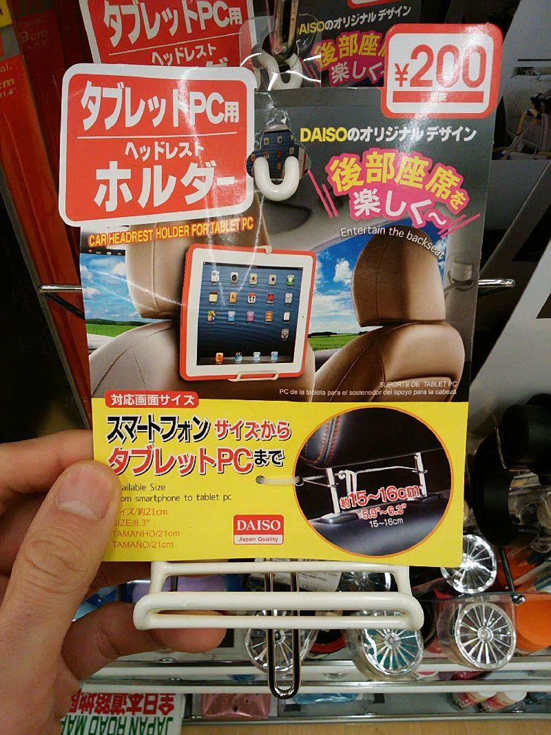 I-padなどのタブレットPCを車のヘッドレストに設置する便利グッズがダイソーにあった!