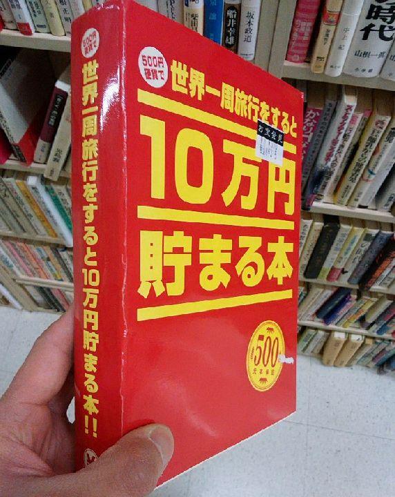 世界一周して10万円が貯まっちゃうってマジかよ・・・・
