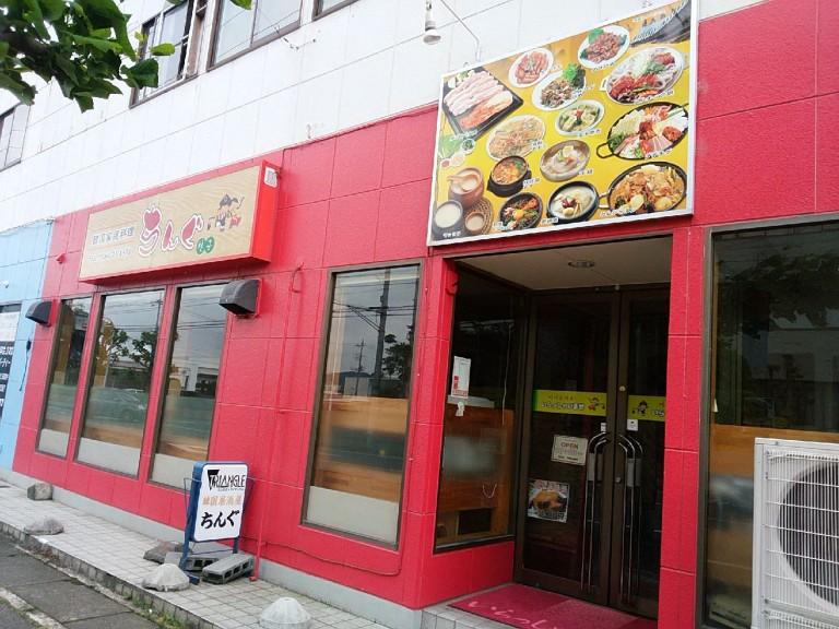 足利市民プラザ向かいにある韓国料理屋【ちんぐ】が気になっている