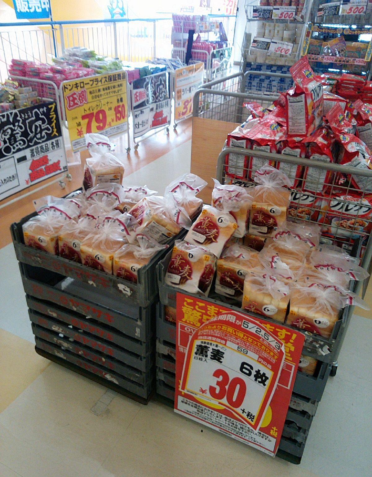 最安値更新!食パン6枚切り30円!(ドンキホーテ)