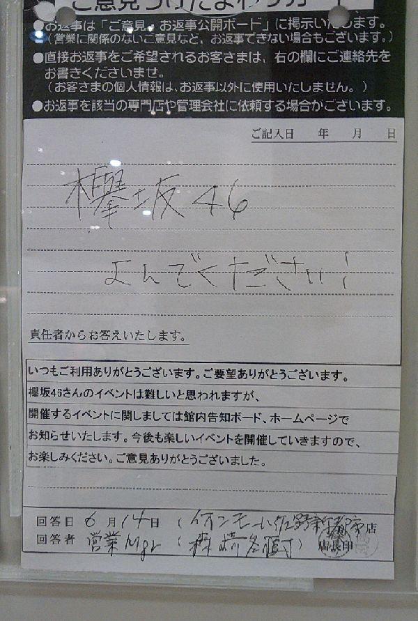 イオン佐野店の掲示板【お客様ご意見カード】がヤバい!