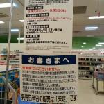 抽選方式に変更?イオン太田のニンテンドークラシックミニ『スーパーファミコン』購入方法