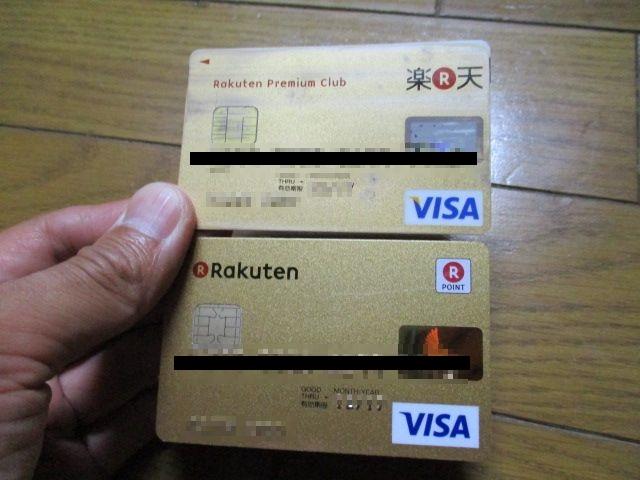 楽天のクレジットカードが破損!再発行は瞬殺だった!