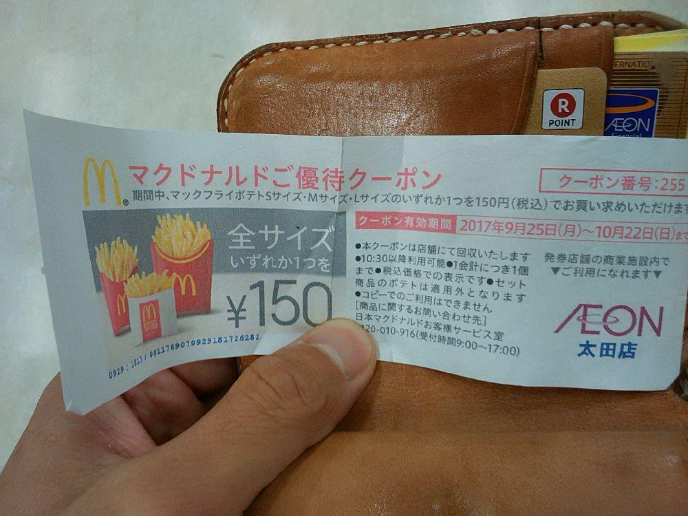 本当に無料でもらえた!マクドナルドのコーヒー&ポテト全サイズ150円クーポン