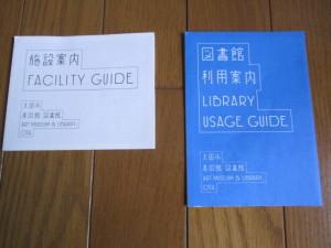 太田図書館