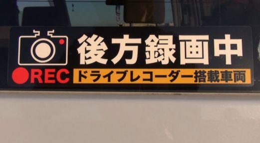 煽り危険運転阻止に効果的!ドライブレコーダー後方録画中ステッカーがお勧め!