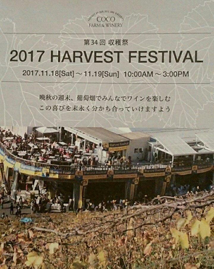 2017年足利ココファームワイナリーの収穫祭は18日と19日