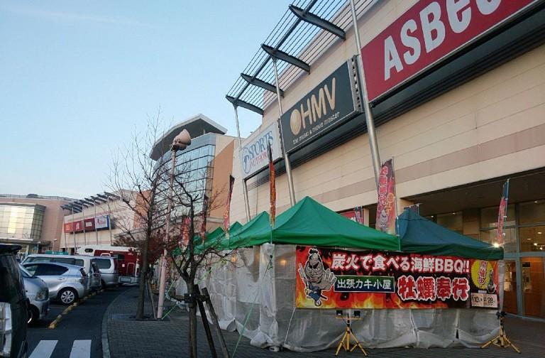 イオン太田に牡蠣の屋台が出店中だよ!