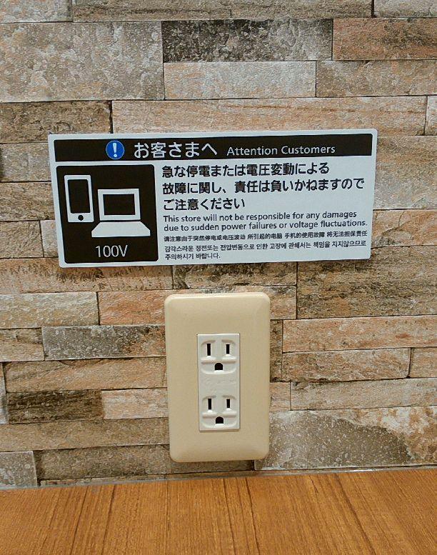 イオンモール太田店のイートインコーナーの無料電源サービス