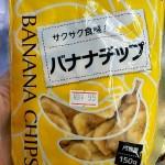 僕の好物の1つ【バナナチップ】はどこで買うのが得なのか?