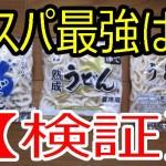 【検証】うどんの安麺はどこのスーパーで買うのがお得か?