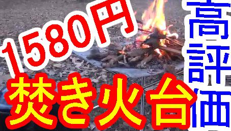 ソロキャンプの焚き火台に迷ったらコレ!激安の送料込1580円!