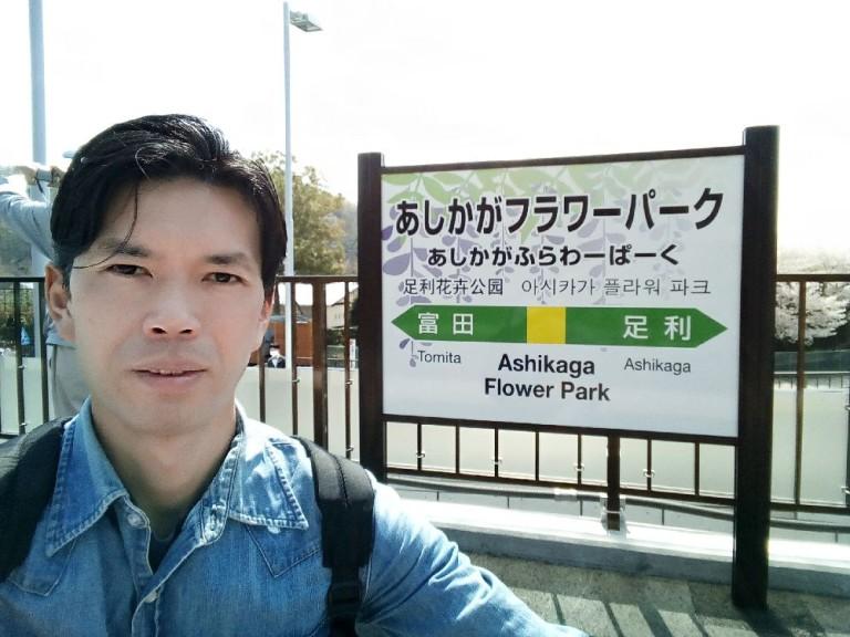 栃木では35年ぶりの新駅誕生!足利市の『あしかがフラワーパーク』開通直後の様子