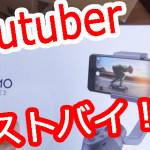 youtuberなら絶対買い!手振れ補正ジンバルDji osmo mobile2が安い!
