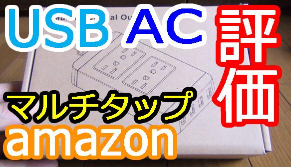 amazonで買った急速充電可のUSB&ACのマルチタップは重宝しております