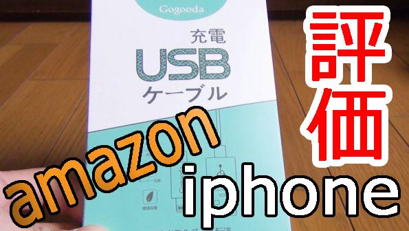 iphone用のUSBケーブル3本セットがamazonで安かった!長さが違って便利!