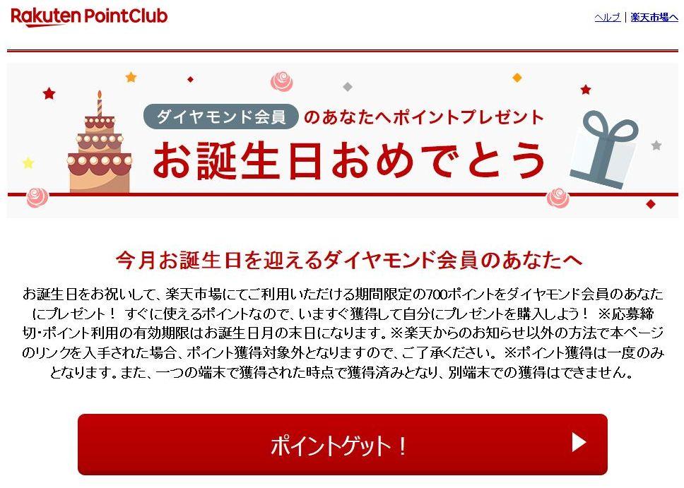 楽天様から誕生日クーポン700円分もらえた♪