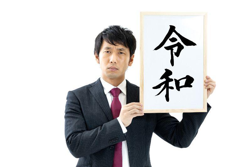 令和元年!あけましておめでとうございます!