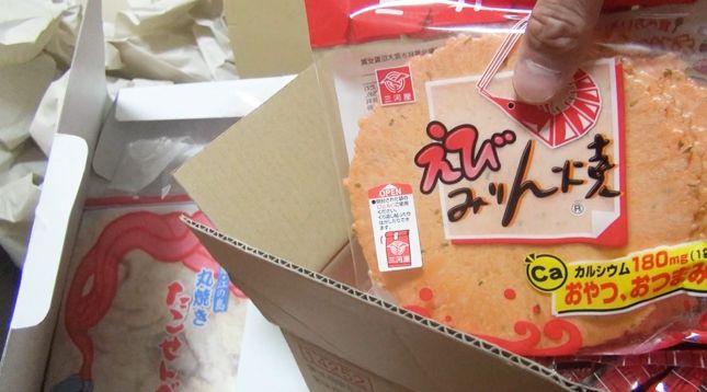 湘南あさひ本店 江の島丸焼きたこせんべい &三河屋製菓 えびみりん焼をamazonギフトでいただきました!
