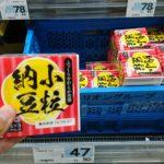 業務スーパーの納豆が地味に値上げ!これからはベイシアで買うようにします!