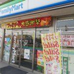 朗報!ファミリーマートのファミチキが180円→100円に期間限定セール!