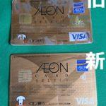 イオンのクレジットカードがダサくなってしまった