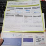 ジャパンネットバンクの新トークンが来たので変更してみました!