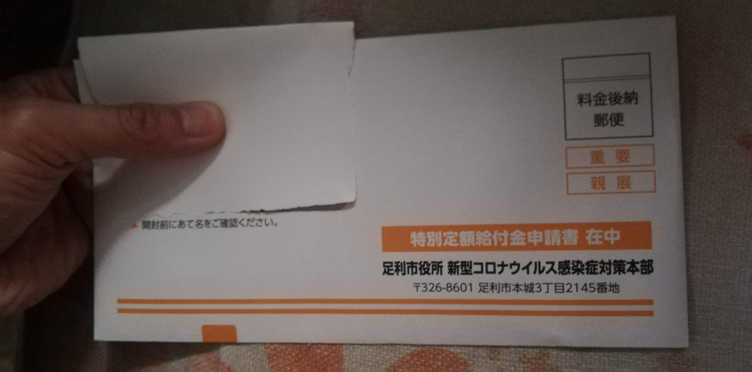 本日、栃木県足利市も特別定額給付金の申請書が届きました!