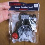 自転車にネットを買ったよ!