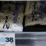 業務スーパーで19円の稲庭風うどんがベイシアマートでは38円で倍価格!